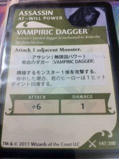 Card: Vampiric Dagger