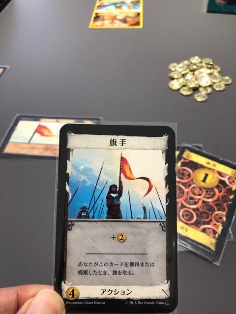 旗手カード