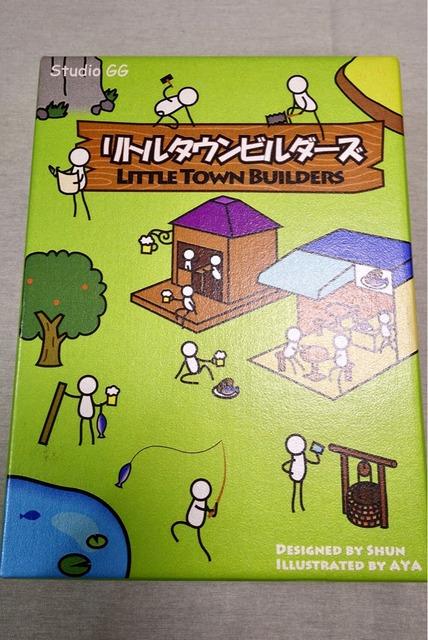 ボドゲ『リトルタウンビルダーズ』の箱