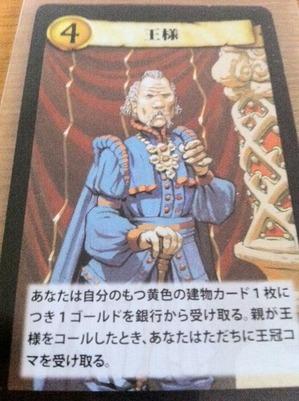 12-01-21_king