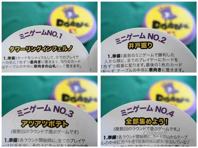 ドブルの遊び方4種の写真