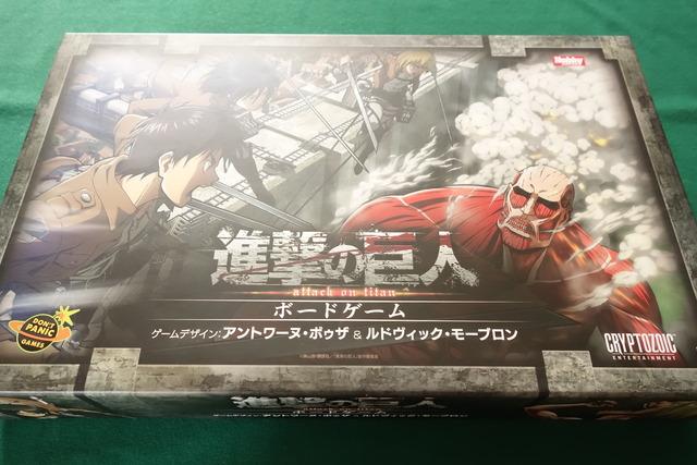 進撃の巨人ボードゲームのパッケージおもて写真