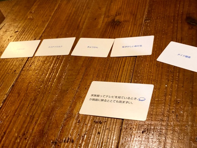 全員の出したカードが並ぶ