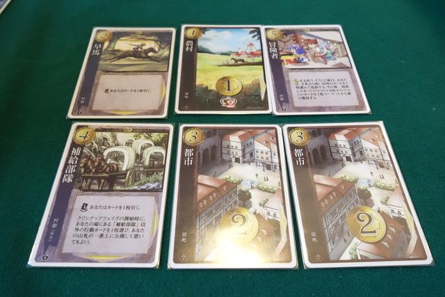 早馬、農村、冒険者などのカード