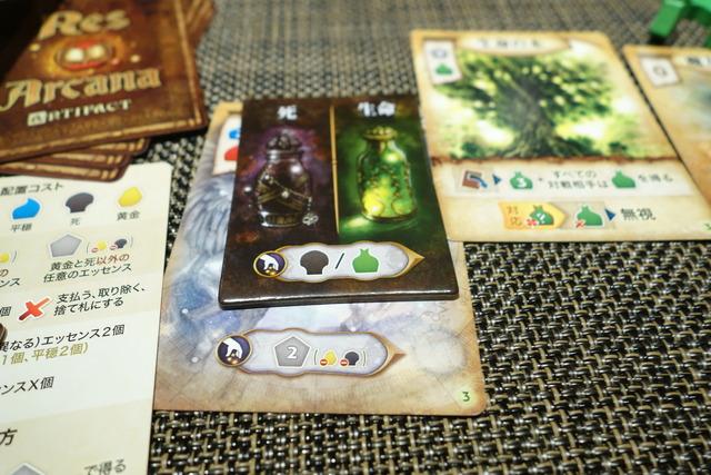 天馬のカードとマジックアイテムタイル
