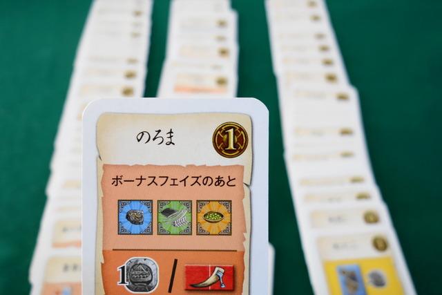 「職業カード:のろま」の写真