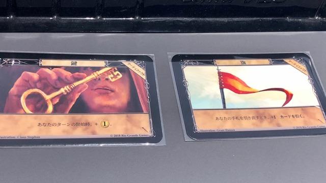 鍵と旗のカード