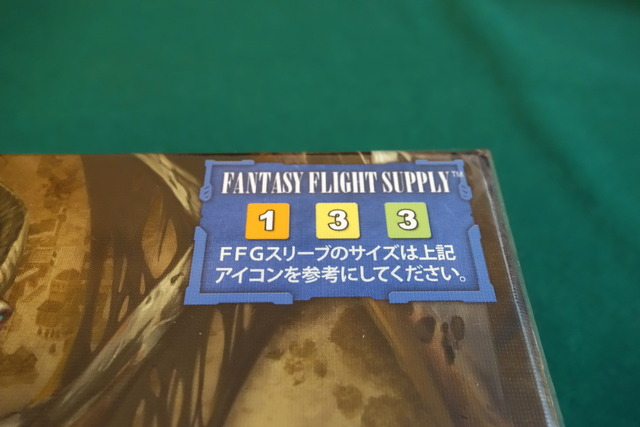 FFGスリーブの番号