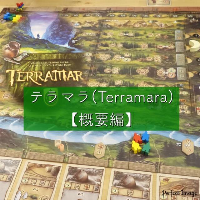 テラマラのボードとパッケージを背景にした記事のタイトル写真