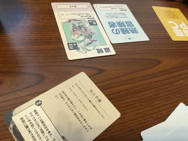 盗賊カードと、ねこ小道カード