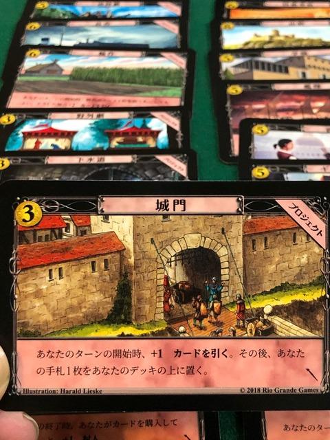 城門カード