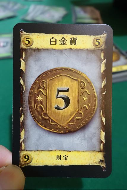 白金貨のカード写真