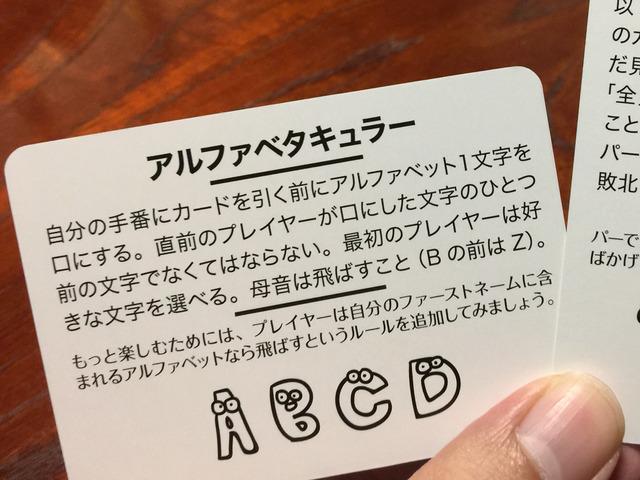 環境カード:アルファベタキュラー