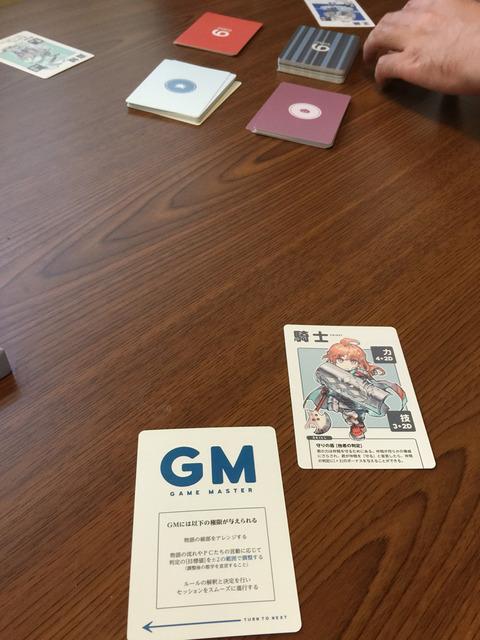 私の手元もあるGMカード