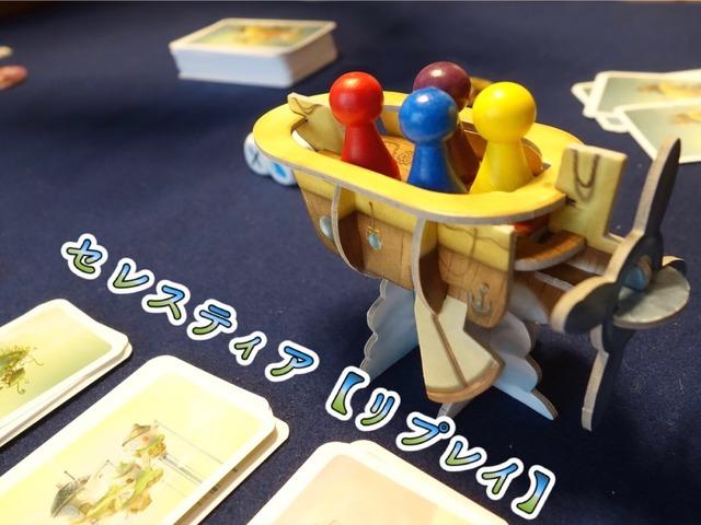 駒が飛空艇に乗っているシーン