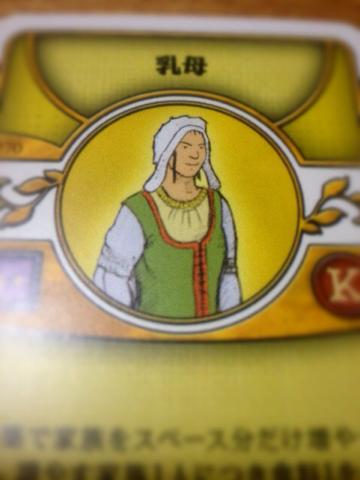 アグリコラの乳母のカード画像