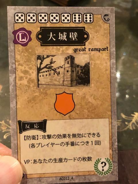大城壁カードのアップ