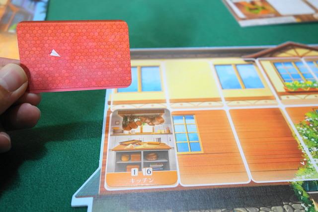 部屋カードを手に入れた