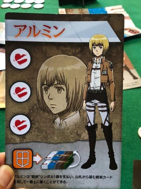 アルミンのカード