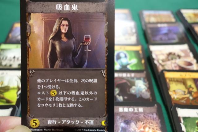 ドミニオン『夜想曲』の吸血鬼のカード写真