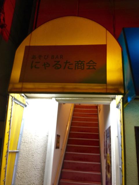 「にゃるた商会」の階段入り口写真
