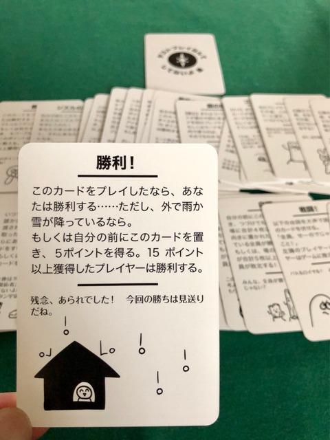 標準カード「勝利」