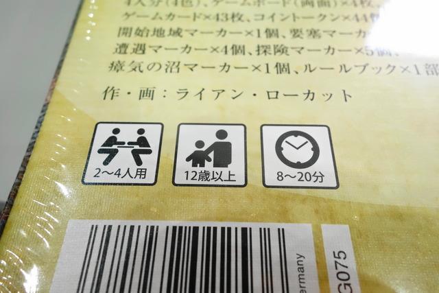 八分帝国〜伝説〜のプレイ人数
