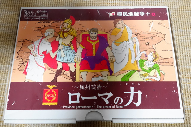 ボードゲーム『ローマの力』の箱