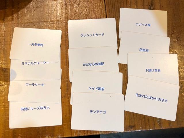 配られた単語カード