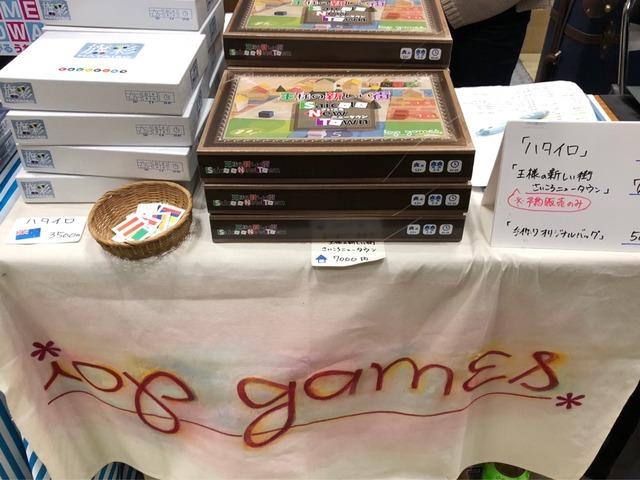 イオピーゲームズの展示