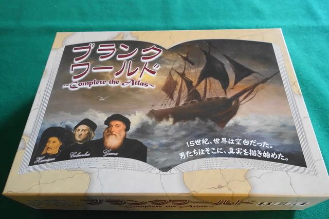 ボドゲ『ブランクワールド』の箱