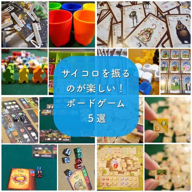 サイコロを使うボードゲームの写真の数々と記事タイトル画像