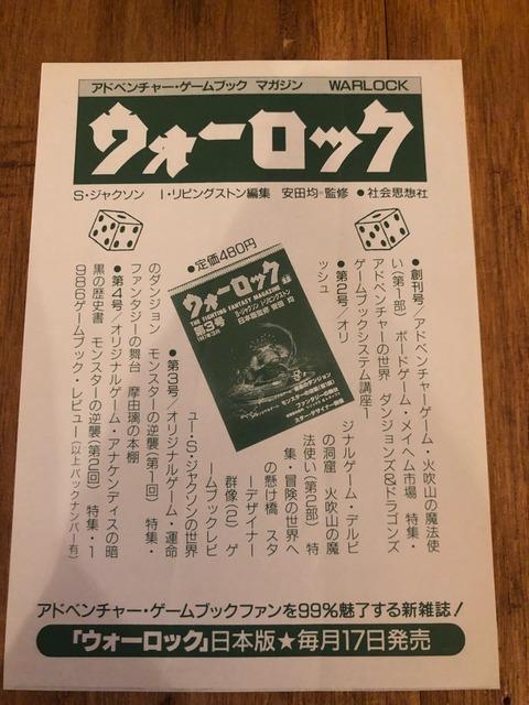 昭和時代のウォーロックのチラシ2