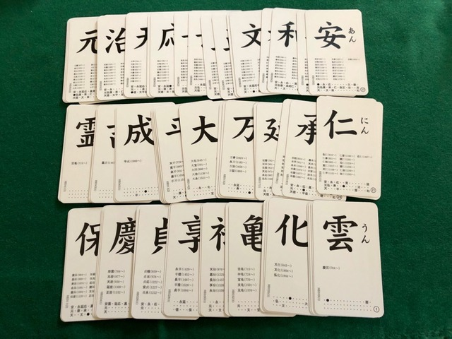 『平成終了のお知らせ』のカード