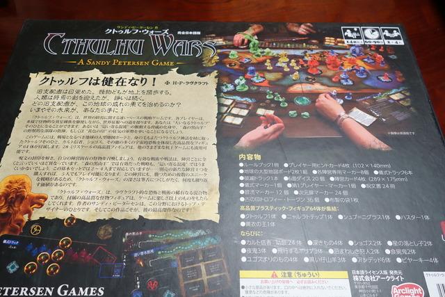 クトゥルフウォーズ 完全日本語版の箱裏写真