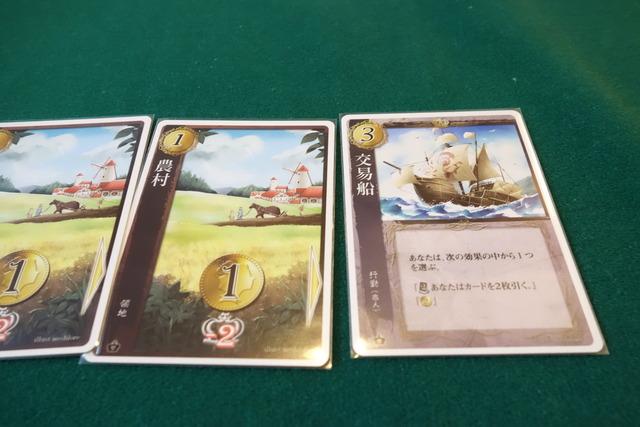 ハートオブクラウンの交易船