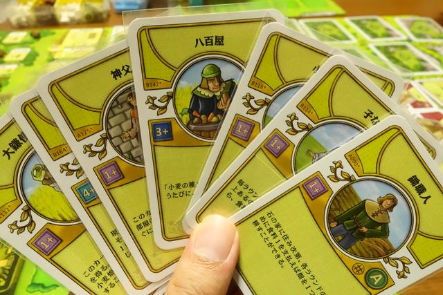 配られた職業カード