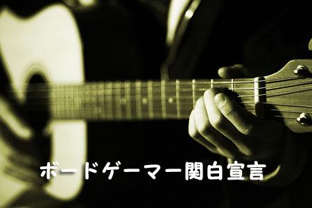 13-03-06 guitar01