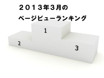 ranking13-03