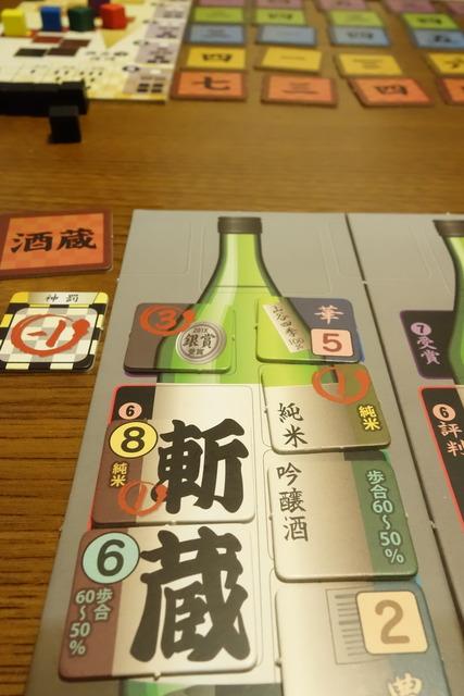 酒魅人で作った日本酒