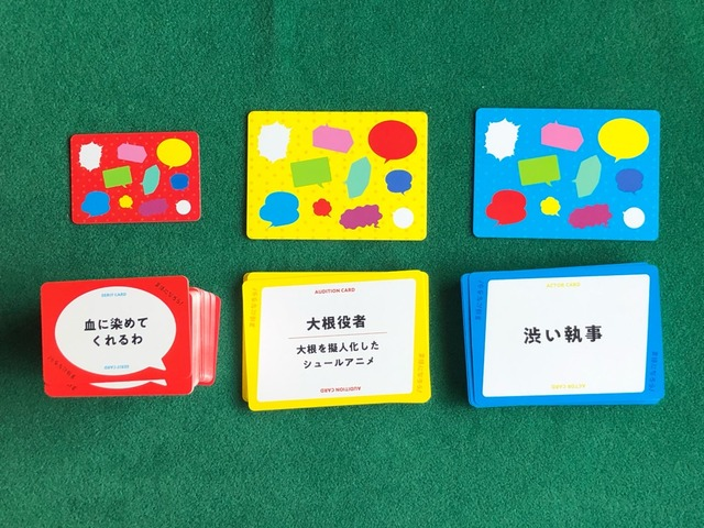 カードを種類ごとに並べた写真
