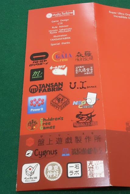 ルールブックにあった様々なボドゲ関係サークル等のロゴ