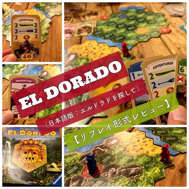 El_Dorado_Top