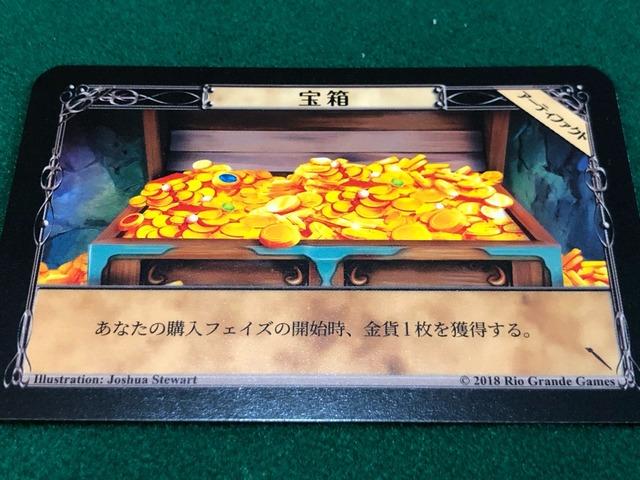 アーティファクト「宝箱」の写真