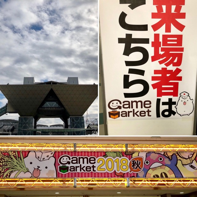 東京ビックサイトの写真とゲムマ入り口の写真