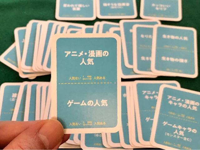 テーマカードを手に持っているところ