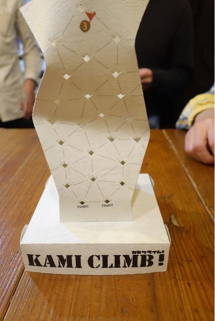 紙から山ができたところ