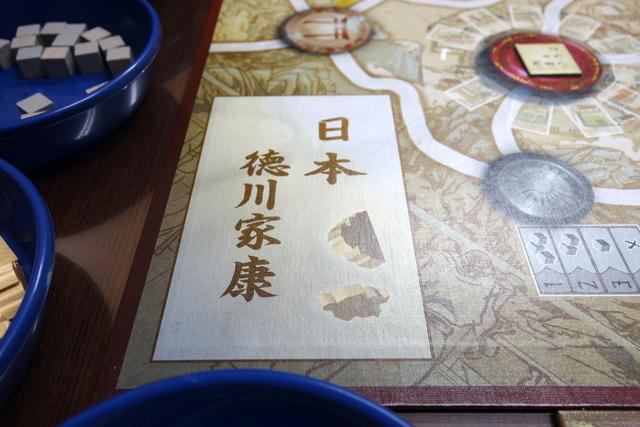 ボードに「日本 徳川家康」と描かれた部分の写真