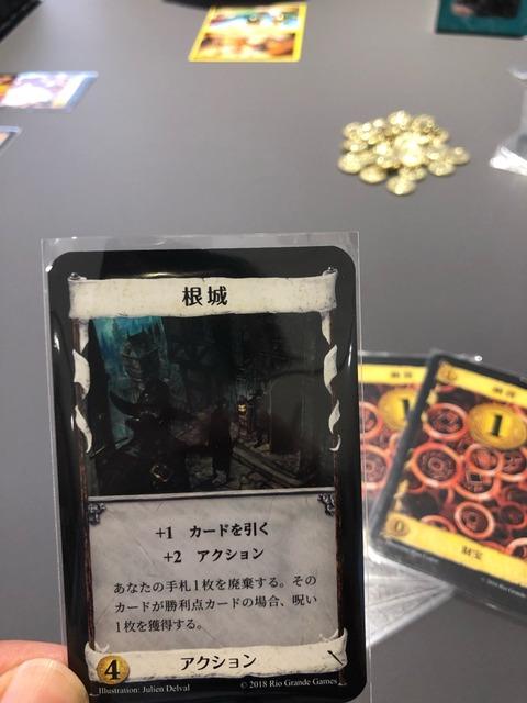 根城カード
