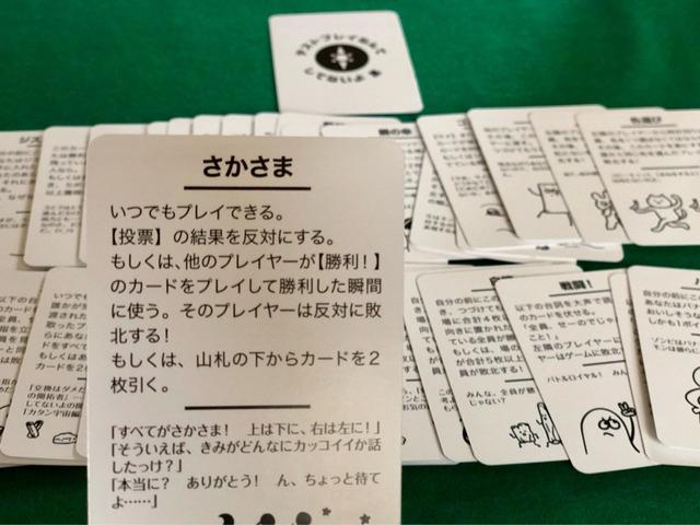 標準カード「さかさま」